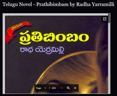 Telugu Novel - Prathibimbam by Radha Yarramilli Telugu, Reading Online, Good Books, Novels, Pdf, Free, Great Books, Romance Novels, Romans