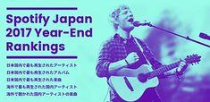 #Spotify 2017年間ランキングを分析 | Special | Billboard JAPAN