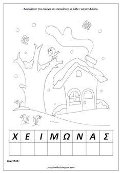 Χειμώνας - φύλλα εργασίας Fruit Crafts, 500 Days Of Summer, Christmas Activities, Kindergarten, Christmas Cards, Crafts For Kids, Diagram, Kids Rugs, Make It Yourself