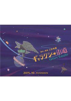 ギャラクシー街道 - 映画・映像|東宝WEB SITE