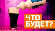 Кола с отбеливателем ! http://vnaturenovosti.blogspot.ru/2016/04/Chto-budet-esli-v-kolu-nalit-otbelivatel.html