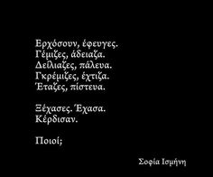 Poetry Quotes, Me Quotes, Greek Words, Greek Quotes, Deep Thoughts, Picture Quotes, True Stories, Wise Words, Texts