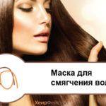 Маска для смягчения волос: с маслами и витаминами
