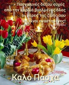Orthodox Easter, Good Morning, Wish, Religion, Table Decorations, Happy Easter, Buen Dia, Bonjour, Good Morning Wishes