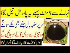 Powerful Oil To Change White Hair To Black Permanently In Urdu Method Hair Remedies, Skin Care Remedies, Natural Remedies, Islamic Messages, Islamic Quotes, Hair Tips In Urdu, Beauty Care, Hair Beauty, Beautiful Waterfalls