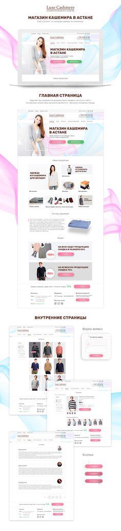 Дизайн сайта-каталога для одежды из кашемира.