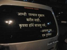 Funny Sign Boar On Car In Pune. Puneri Patya. AAmhi Rastyat Mukkam Karat Nahi…. Krupaya Horn Vajavu Nahe…. Aapala Namr Ek Punekar