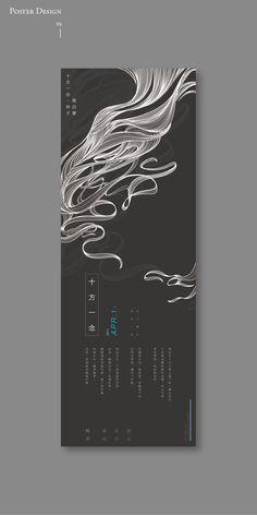 十方一念【Poster Design】_ 黑白夢 _ Dream. 詩詞│林夕、視覺設計│李俊寬。