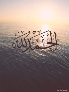 "Alhamdulillah Calligraphy on Sea Animation ""الحمد لله"" ""To Allah belongs all praise."" Originally found on: islamus"