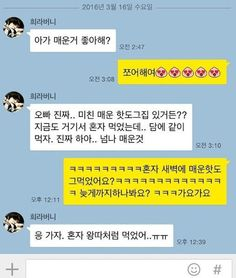 Sulli & Heechul Showcase Close Friendship with Silly Late Night Texts! | Koogle TV