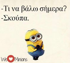 Και πολύ ευγενικός είμαι Wtf Funny, Funny Memes, Hilarious, Jokes, Bring Me To Life, Funny Statuses, Funny Phrases, Magic Words, Funny Thoughts