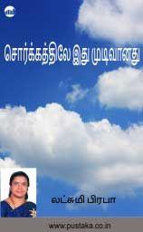 Sorgathiley Idhu Mudivaanathu - Tamil eBook