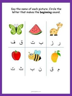 Arabic Alphabet Letters, Arabic Alphabet For Kids, Preschool Learning Activities, Alphabet Activities, Art Drawings For Kids, Teaching Methods, Arabic Language, Learning Arabic, Worksheets For Kids