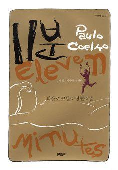 [책 읽는 라디오] 420회 / 메인코너 : 그 여자의 홍차카페(11화) - [11분] 파울로 코엘료 / *방송링크 --> http://me2.do/xXMph31
