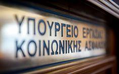 ΤΑΠΙΤ Η κυβέρνηση απαλλοτριώνει την περιουσία του ταμείου - Newsbeast.gr