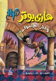 Harry Potter and the Philosopher's Stone (Arabic Edition): J. K. Rowling: 9789771418818: Amazon.com: Books