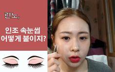 린노, 인조 속눈썹 어떻게 붙이지?.?_ To attach false eyelashes [beauty&art chanel 포포tv]