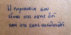 Ακριβως..!! Greek Words, Greek Quotes, Beautiful Mind, Better Life, True Stories, Wise Words, Poems, Hilarious, Love You
