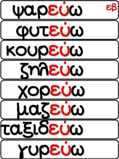 Greek Language, Important Facts, Gifts For Photographers, Square Photos, Flash Photography, Kids Corner, School Hacks, Home Schooling, Primary School