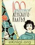 Фото: 100 фасонов женского платья, 1965 г.
