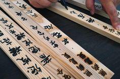 京都フォト通信: 五山送り火の護摩木 Rokuon-ji Temple, Kyōto Fujifilm Finepix X100 鹿苑寺参道(京都市北区金閣寺町)