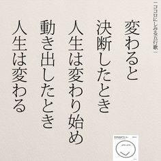 決意する、動き出す. . . #五行歌#ココロにしみる五行歌 #人生#仕事#恋愛#変わる #日本語 #女性#言葉 #そのままでいい#決断 Wise Quotes, Inspirational Quotes, Japanese Quotes, Happy Words, Life Words, Magic Words, Meaningful Life, Positive Words, Favorite Words