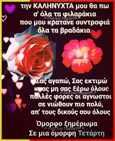Good Night, Good Morning, Greek Quotes, The Originals, Tatoos, Decor, Nighty Night, Good Day, Decoration