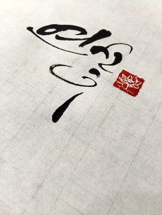 """연꽃 Yeonkkot (""""Lotus"""") in Korean Chinese Calligraphy, Calligraphy Fonts, Caligraphy, Korean Fonts, Glyphs Symbols, Conference Branding, Geisha Art, Mark Making, Chinese Painting"""