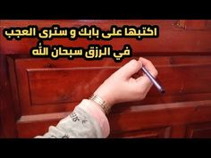 Arabic Quotes, Islamic Quotes, Jumma Mubarak Images, Duaa Islam, Islamic Messages, Allah, Quotations, Photo Editing, Youtube
