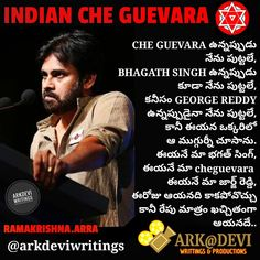 Che Guevara Images, Che Guevara Quotes, Star Images, Hd Images, Pawan Kalyan Wallpapers, Telugu Desam Party, Telugu Movies Online, Nithya Menen, Attitude Quotes For Boys