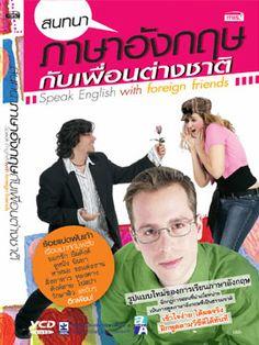 Speak English with foreign friends รูปแบบใหม่ของการเรียนภาษาอังกฤษ ฉีกกฏการสอนที่น่าเบื่อหน่าย เน้นการพูดภาษาอังกฤษที่เป็นธรรมชาติ...http://www.hongsamud.com/shopview.asp?ccode=P-ENG-11
