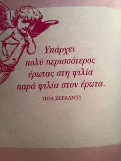"""is the feeling you """"do"""" me Famous Quotes, Love Quotes, Inspirational Quotes, Feeling Loved Quotes, Unspoken Words, Perfection Quotes, Special Quotes, Greek Quotes, Texts"""