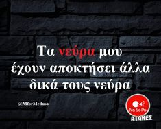 Funny Greek Quotes, Funny Quotes, Sarcasm, Georgia, Have Fun, Jokes, Lol, Humor, Woman