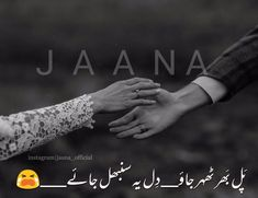 1 Line Quotes, Sad Quotes, Love Quotes, Love Diary, Urdu Thoughts, Broken Relationships, Deep Meaning, Deep Love, Spread Love