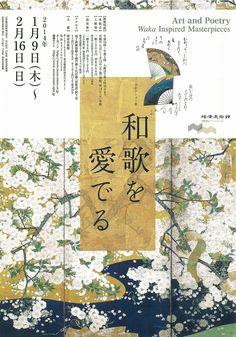 日本 展覽 20140208-joseibu-1.jpg (1200×1717)
