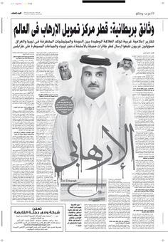 قطر الراعى الرئيسى للإسلاميين الذين ينشرون العنف | amazigh rif news