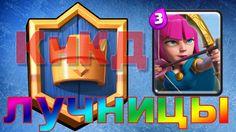 Clash Royale   Лучницы   Луч   Лук   Тактики   КнКД