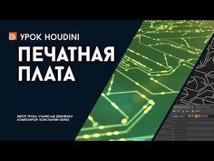 "Урок Houdini ""Печатная плата"" (RUS) - YouTube"