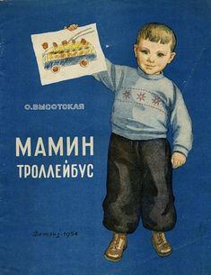 """kid_book_museum: О.Высотская """"Мамин троллейбус"""" (худ. Е.Волянская-Уханова и Б.Уханов)"""