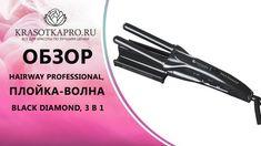 Hairway Professional, Плойка-волна Black Diamond, 3 в 1
