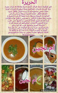 Asian Recipes, Healthy Recipes, Ethnic Recipes, Plats Ramadan, Soup Recipes, Cooking Recipes, Nutella French Toast, Algerian Recipes, Ramadan Recipes