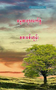 ဓမၼဆရာလက္စြဲ - Myanmar Christian Online Library