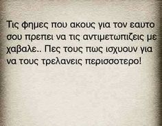 Sarcastic Quotes, Funny Quotes, Book Quotes, Life Quotes, Funny Statuses, Lol So True, Greek Quotes, Just For Laughs, My Passion