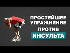 Простейшее Упражнение Против Инсульта - YouTube