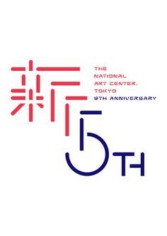 KASHIWA SATO, logo for the 5th anniversary of National Art Center, TOKYO.