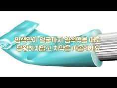 베이비파우더의 다양한 쓰임새 - YouTube
