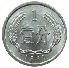 China 1 Fen 1982 Stylized letters Staatswappen UNC KM 1