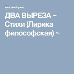 ДВА ВЫРЕЗА ~ Стихи (Лирика философская) ~