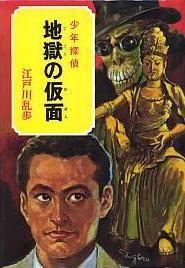 江戸川乱歩・少年探偵シリーズ 地獄の仮面 カバー絵:柳瀬茂