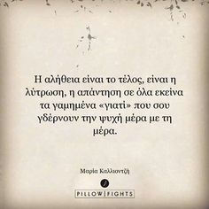 Inspiring image feelings, friends, greek quotes, him, quotes by OwlPurist - Resolution - Find the image to your taste Boy Quotes, Life Quotes, Funny Quotes, Greek Love Quotes, Saving Quotes, Something To Remember, Pillow Quotes, Greek Words, Adventure Quotes